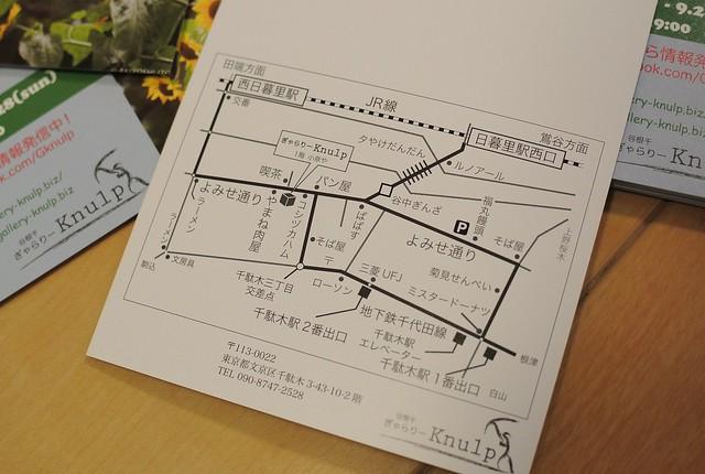 ぎゃらりーKnulp 「夏の思い出」展 2014年9月20日(土)~28日(日)