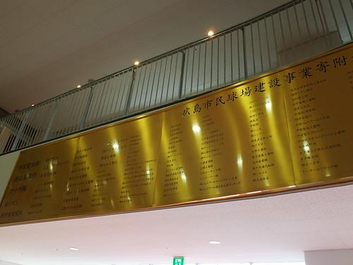 広島市民球場建設事業寄附者銘板