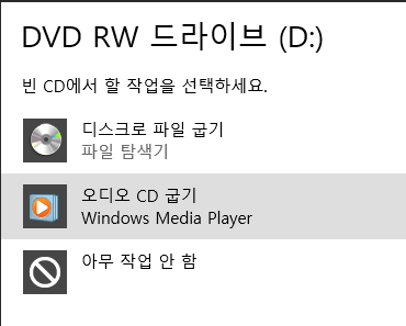burn Audio Disc