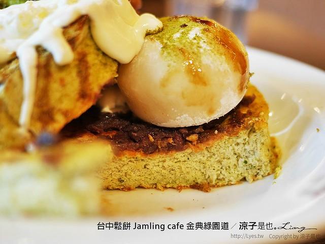 台中鬆餅 Jamling cafe 金典綠園道 13