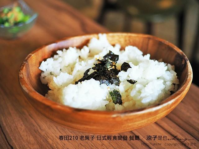 春田210 老房子 日式輕食簡餐 餐廳 23