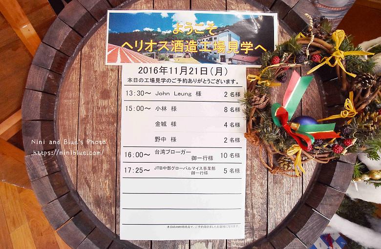 沖繩景點Helios 海利歐斯酒造03