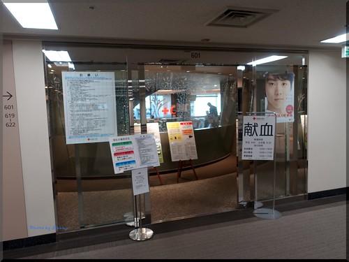 Photo:2016-12-06_T@ka.'s Life Log Book_冬から春は全血献血400mLにトライしてみよう!【PR】_01 By:logtaka