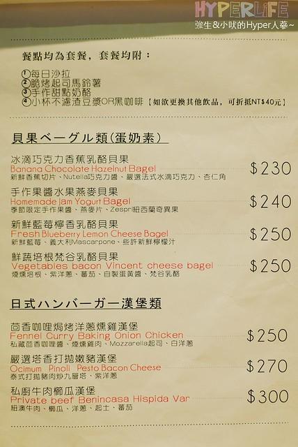 找晨。Find Morning 手作輕食料理 menu (4)