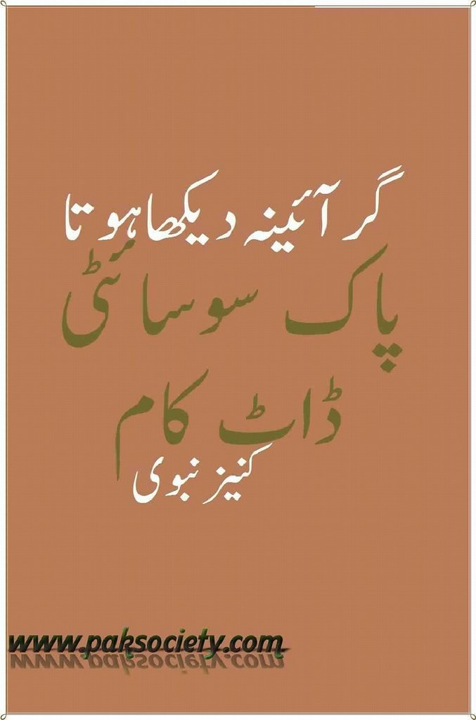 Ger Aiena Dekha Hota is a very well written complex script novel which depicts normal emotions and behaviour of human like love hate greed power and fear, writen by Kaneez Nabvi , Kaneez Nabvi is a very famous and popular specialy among female readers