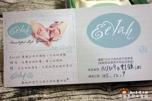 珠兒綠甜心薄荷親子對鏈 (6).JPG