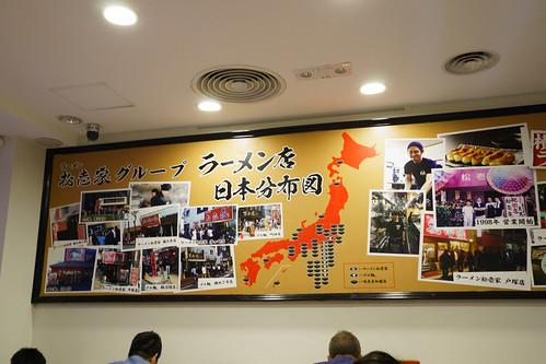 松壹家看來在日本也有不少分店