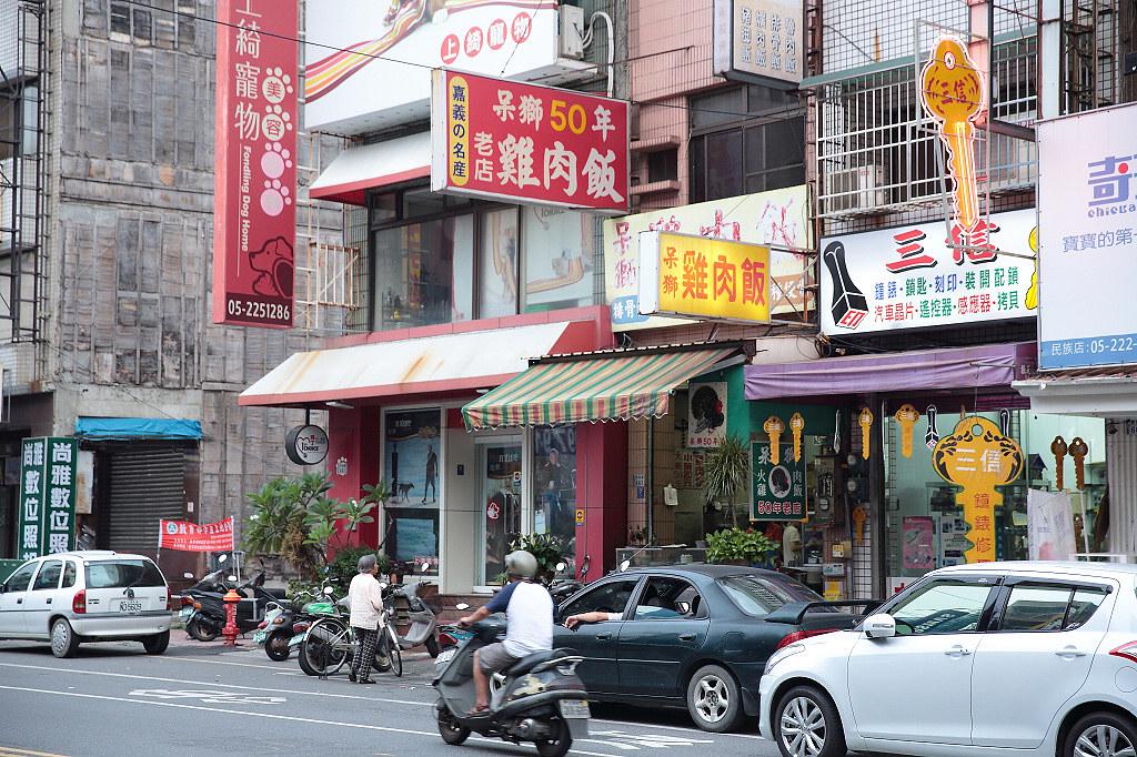 20140706-3嘉義-呆獅雞肉飯 (1)