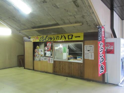 佐賀競馬場のまんじゅうのハロー