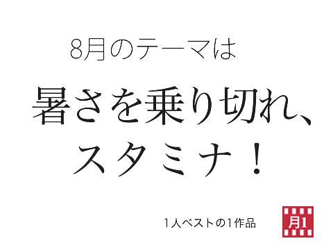 Photo:8月のテーマは「暑さを乗り切れ,スタミナ!」 By フィルムを月に1本使うの会(A roll A mon