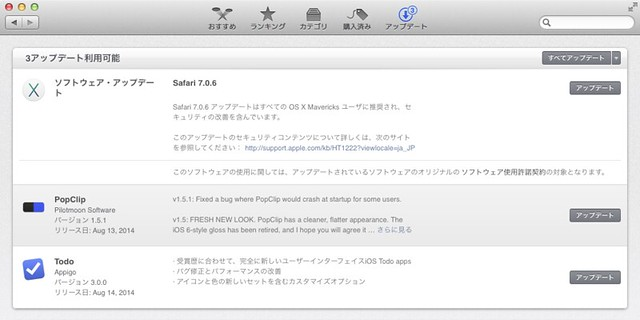 Safari7.0.6アップデート