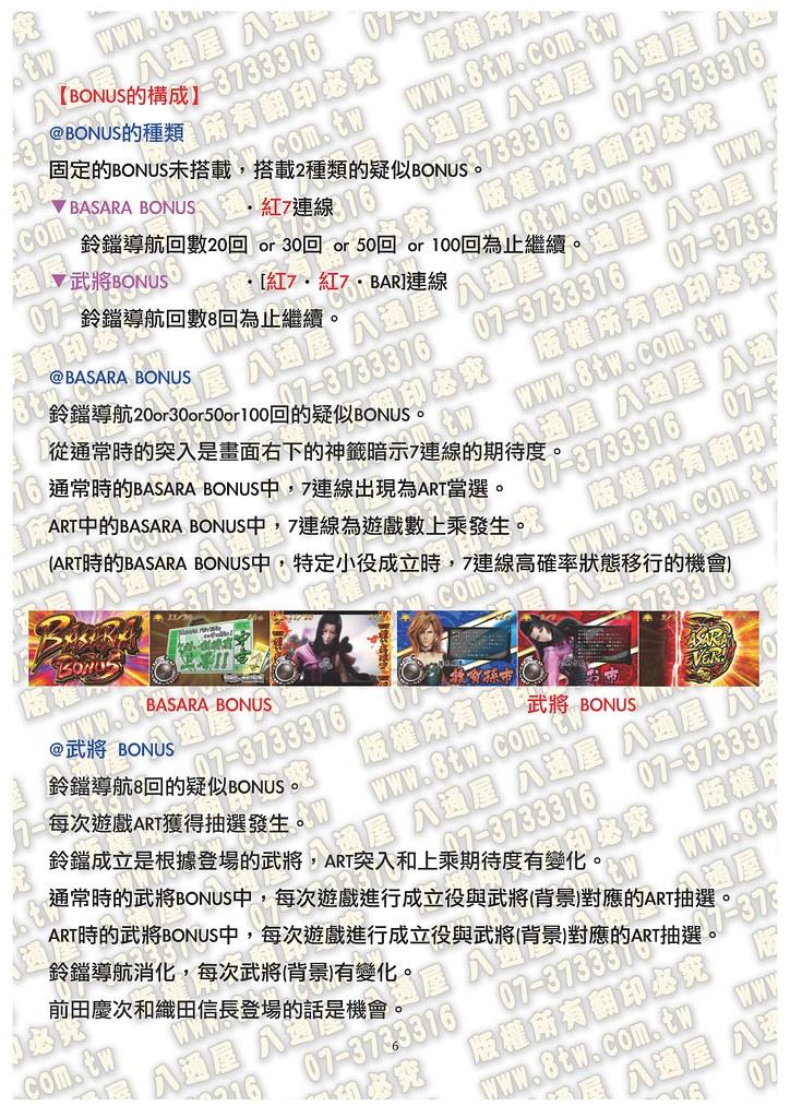 S0228戰國BASARA3 中文版攻略_Page_07