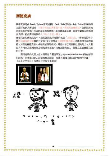 20140716-yoyo「賽德克巴萊」報告2-1