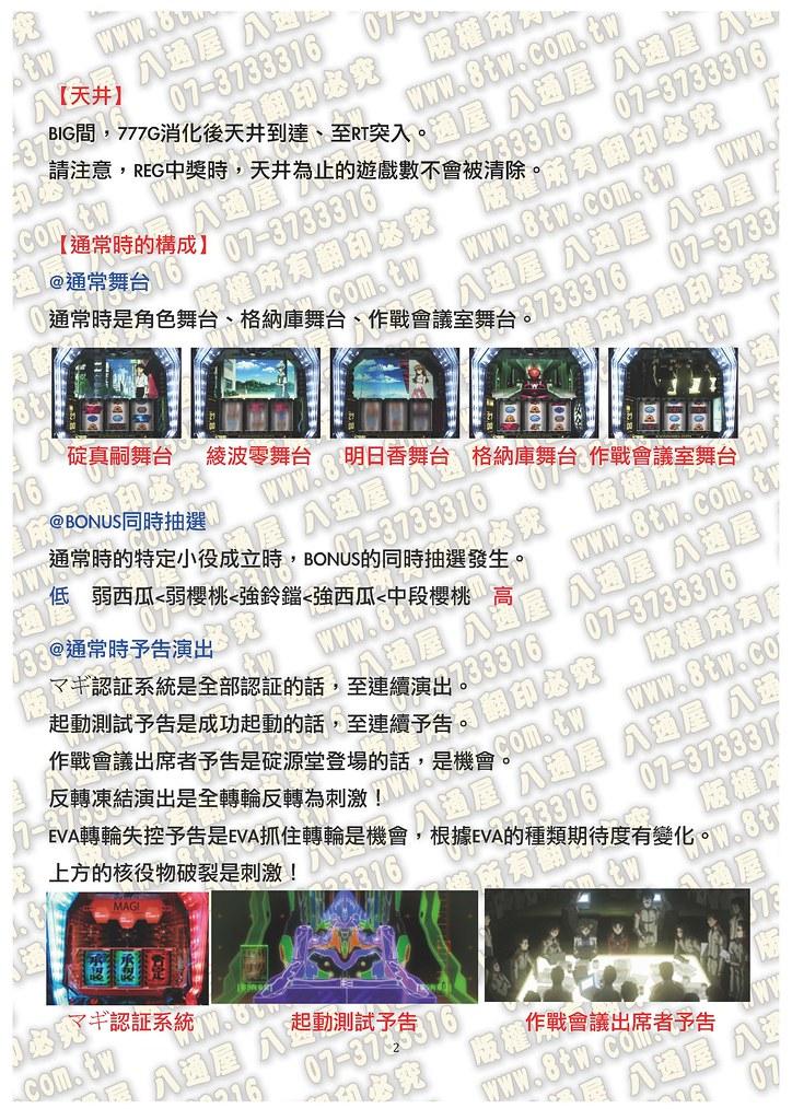 S0194福音戰士-決意之刻- 中文版攻略_Page_03