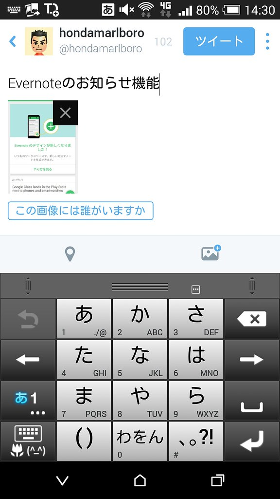 Screenshot_2014-09-07-14-30-57