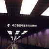 Korean Museum Metro Pathway