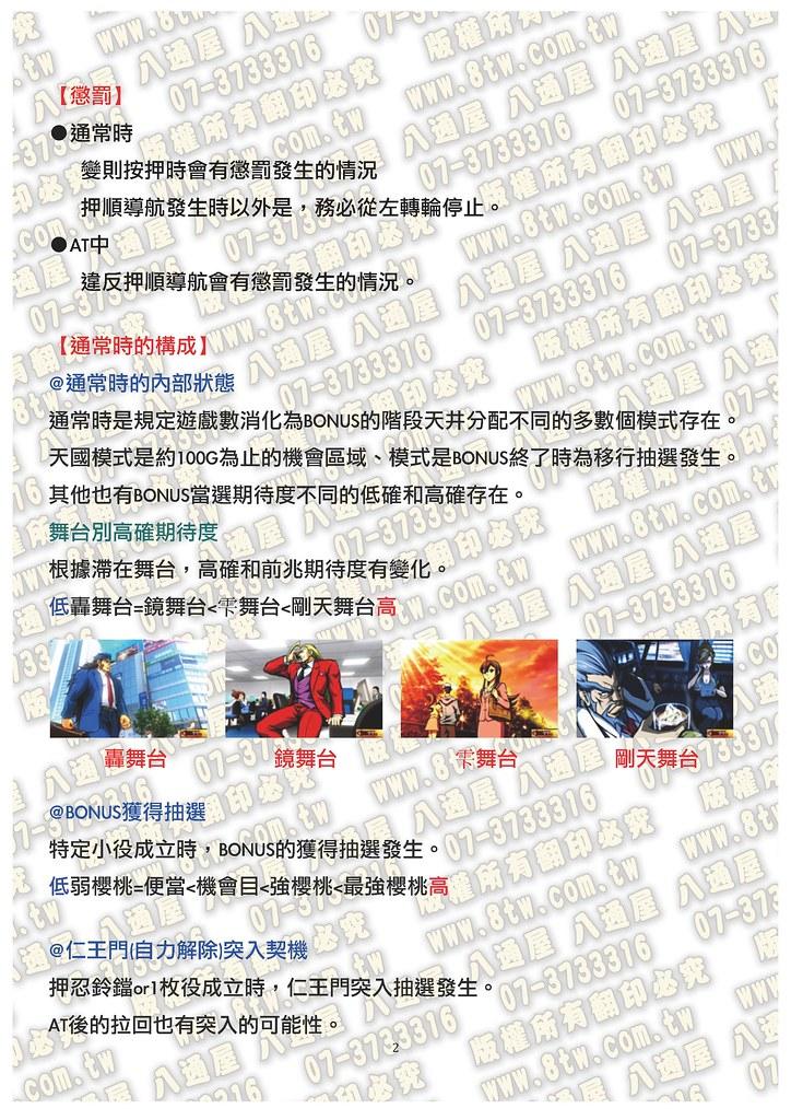 S0229押忍!上班族番長 中文版攻略_Page_03