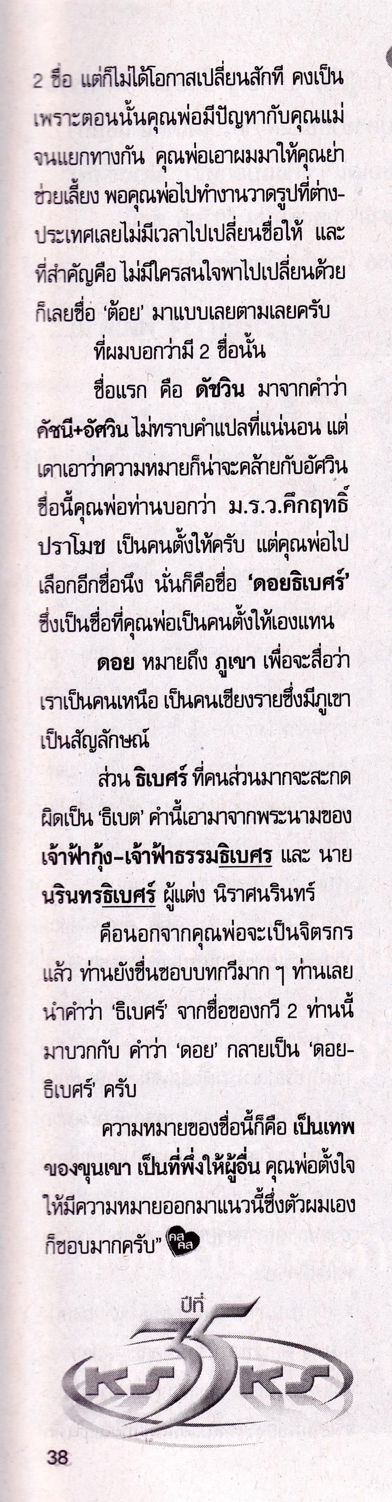 TW-คสคส.8