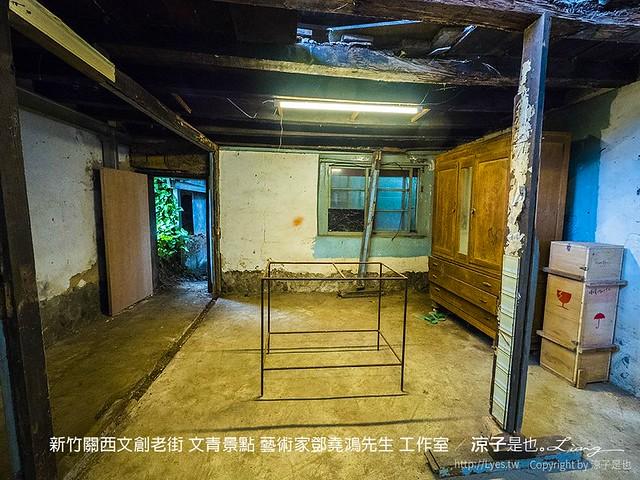 新竹關西文創老街 文青景點 藝術家鄧堯鴻先生 工作室 5