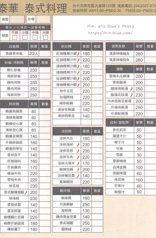 台中泰華泰式料理02