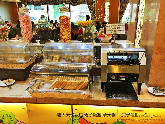 義大天悅飯店 親子設施 摩天輪 5