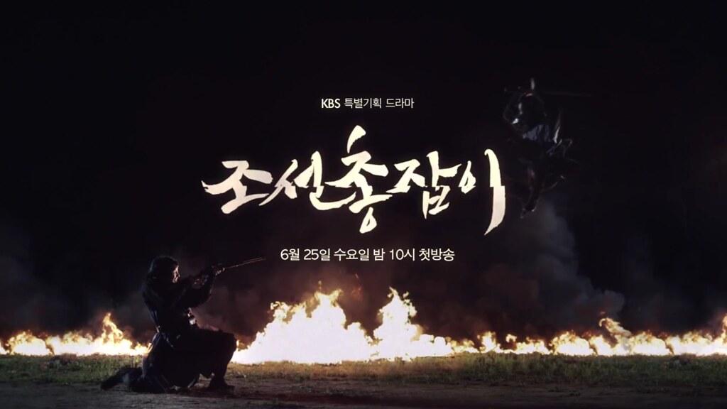 KBS 특별기획드라마 [조선 총잡이] 티저 공개_.mp40042