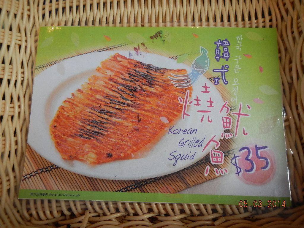 korean grilled squid