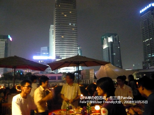 UPA举行的晚宴