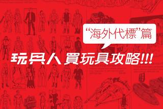 【哪裡買?】海外購物第一站 MYDAY 買對代標代購 教學示範