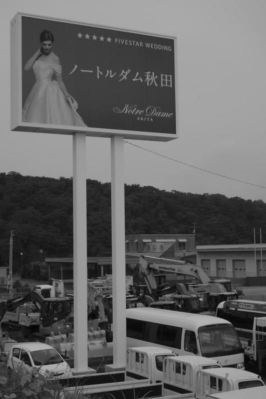 ノートルダム秋田