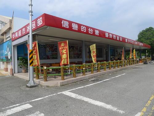 臺東台糖冰品