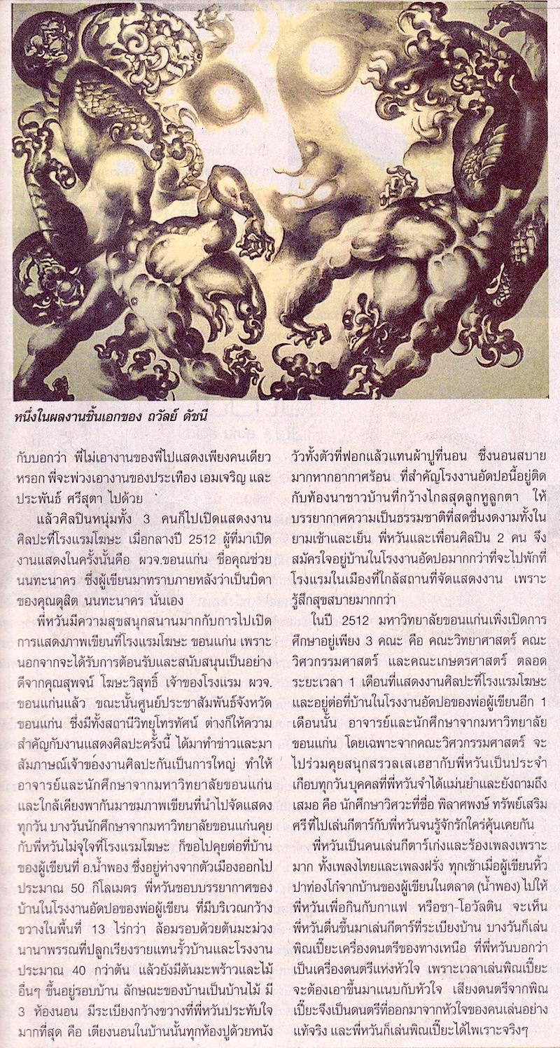 Thaipost4B
