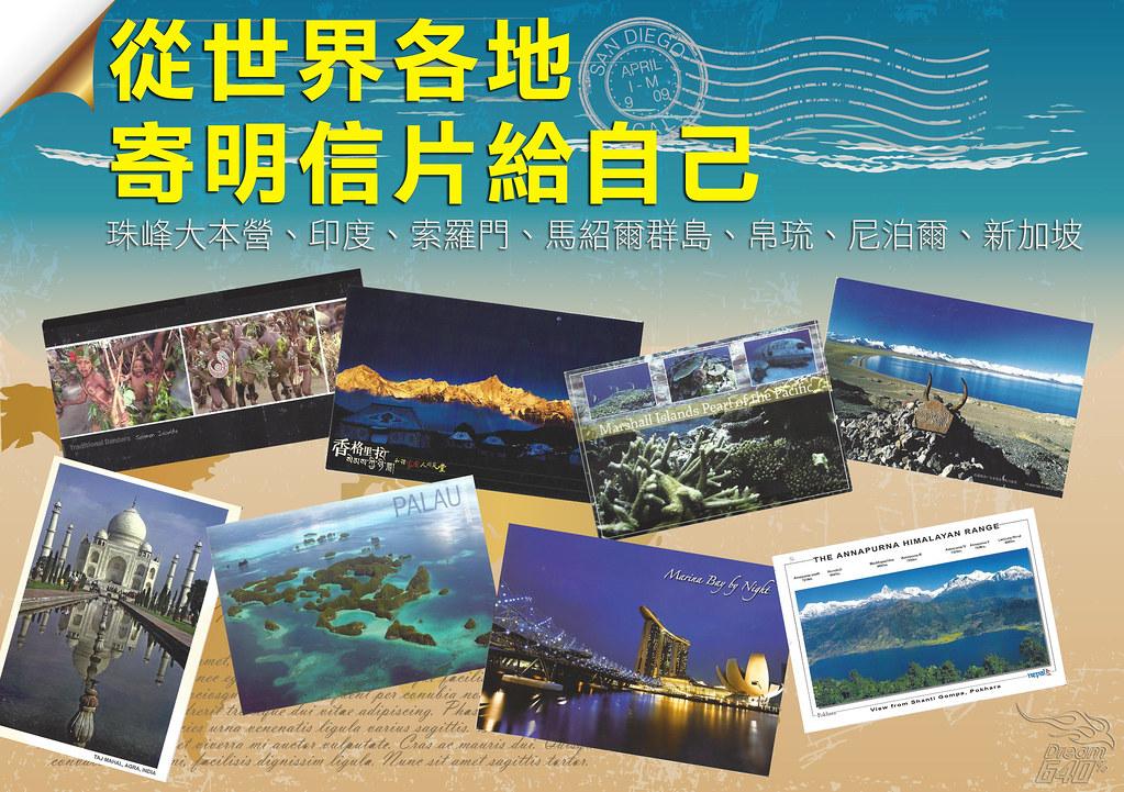 從世界各地寄明信片給自己-主視覺海報