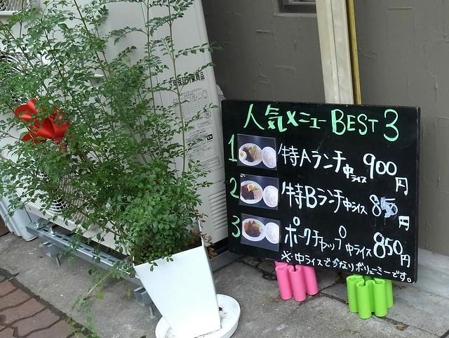 20140822西元町マルヤ