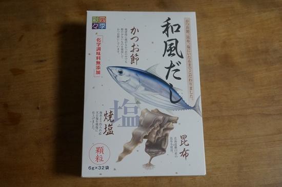 wafudashi1