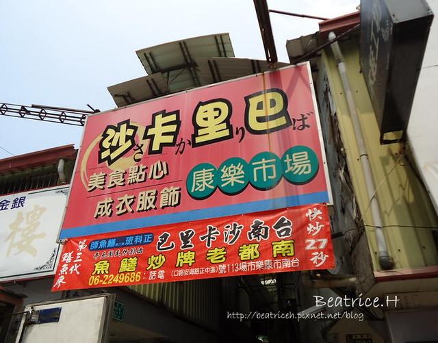 沙卡里巴  康樂市場