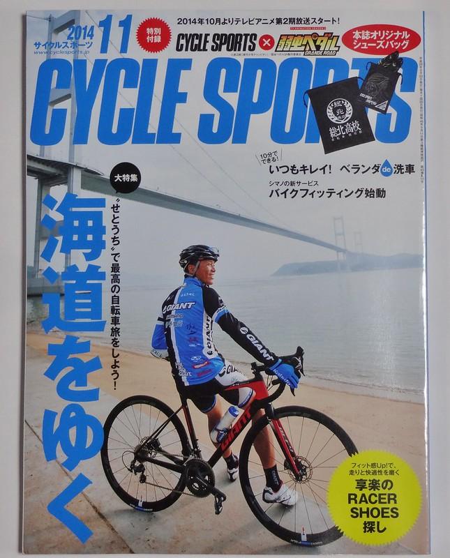 CYCLE SPORTS (サイクルスポーツ) 2014年 11月号