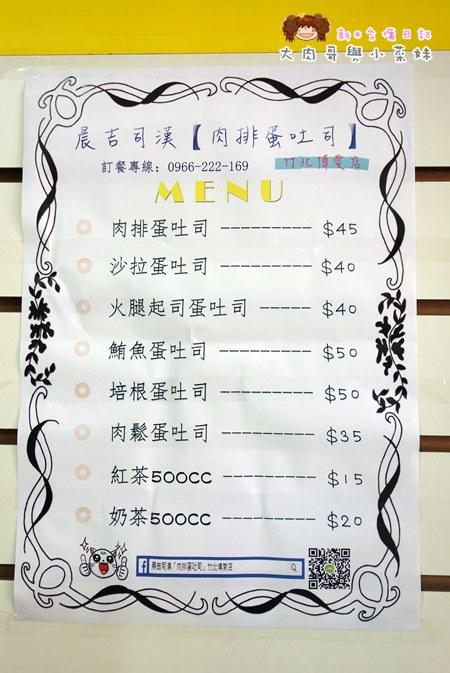 晨吉司漢肉蛋吐司 (8).JPG
