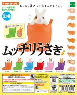 Epoch 逗趣又可愛的「靴子胖小兔」!ムッチリうさぎ