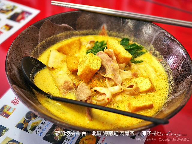 新加坡美食 台中北區 海南雞 肉骨茶 7