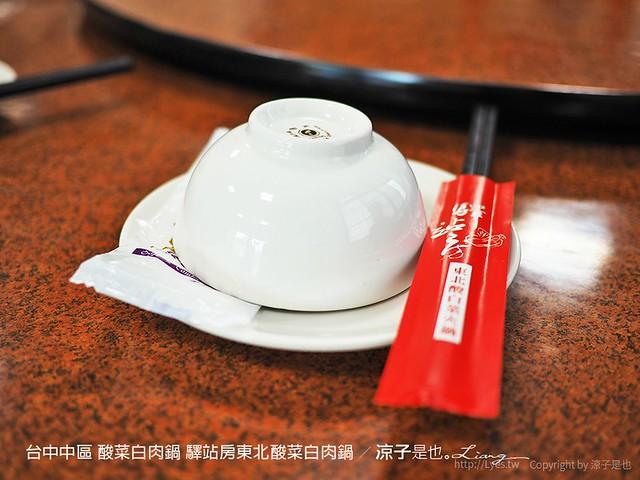 台中中區 酸菜白肉鍋 驛站房東北酸菜白肉鍋 1
