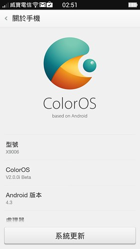 Color OS 2.0 即將來到!Find 7 a 刷 Color OS 2.0 測試版有什麼不同! @3C 達人廖阿輝