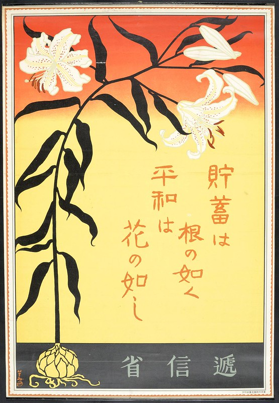 illustration of stylised lillies as part of advertising poster for a Japanese bank