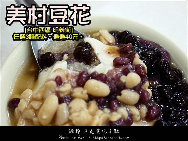 [台中]美村豆花–加冰加糖水不用錢啊!@SOGO 西區