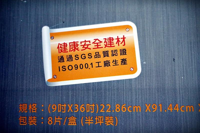 P7261897PRO特選特力屋塑膠地磚9x36吋2mm木紋763