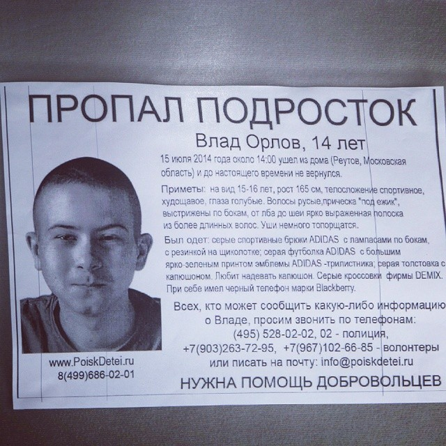 Поиск людей по московской области