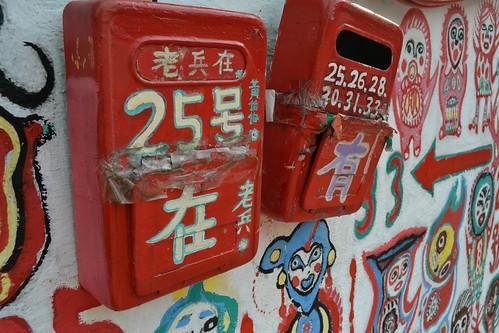 台中彩虹眷村 (8)