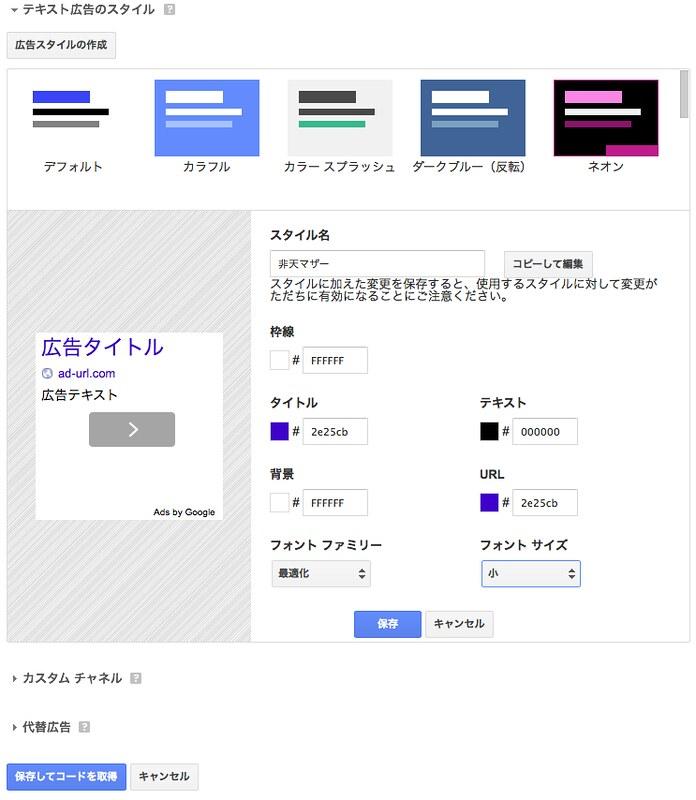 Googleアドセンス テキスト修正