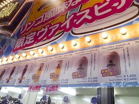 新宿オクトーバーフェスト