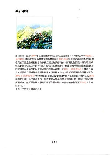 20140716-zozo「賽德克巴萊」報告2-1